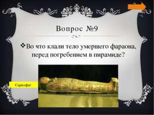 Вопрос №11 Перечислите богов, которые присутствовали на суде в Царстве мертвы