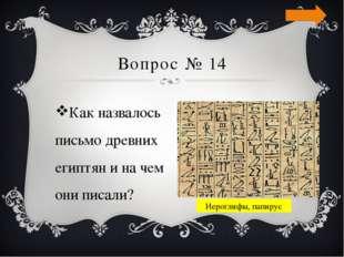 Вопрос №16 Кто изображен на картинке? Тот