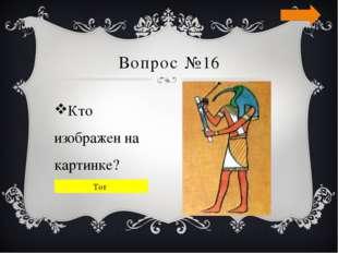 Вопрос №18 Кто изображен на картинке? Анубис