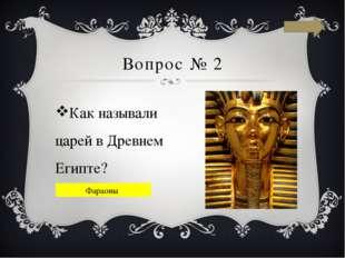 Вопрос №3 Что называли «даром Нила»? Египет