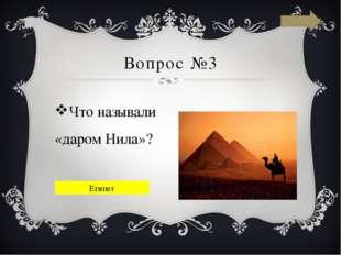 Вопрос №4 Какое египетское мифическое существо из камня оживало и загадывало