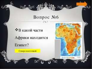 Вопрос №8 Как назывались сборщики налогов в Древнем Египте? Писцы
