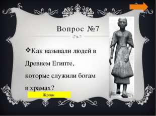 Вопрос №9 Во что клали тело умершего фараона, перед погребением в пирамиде? С