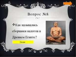 Вопрос № 10 Куда по представлениям древних египтян попадал человек после смер