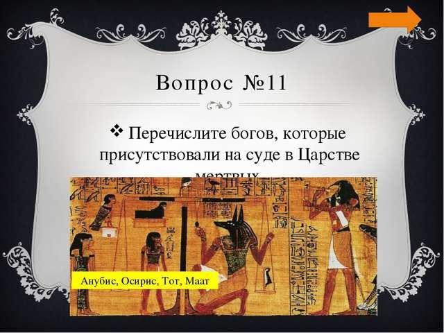 Вопрос №13 Как называли самых знатных слуг фараона? Вельможи