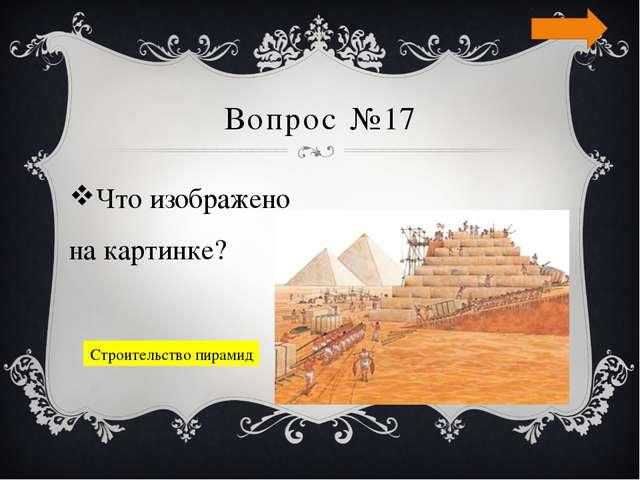 Вопрос №19 Как называлась денежная монета в Древнем Египте? В Древнем Египте...