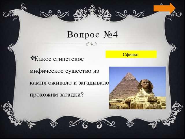 Вопрос №5 Главная река в Древнем Египте? Нил