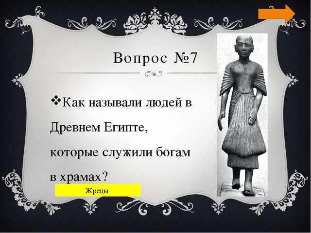 Вопрос №9 Во что клали тело умершего фараона, перед погребением в пирамиде? С...