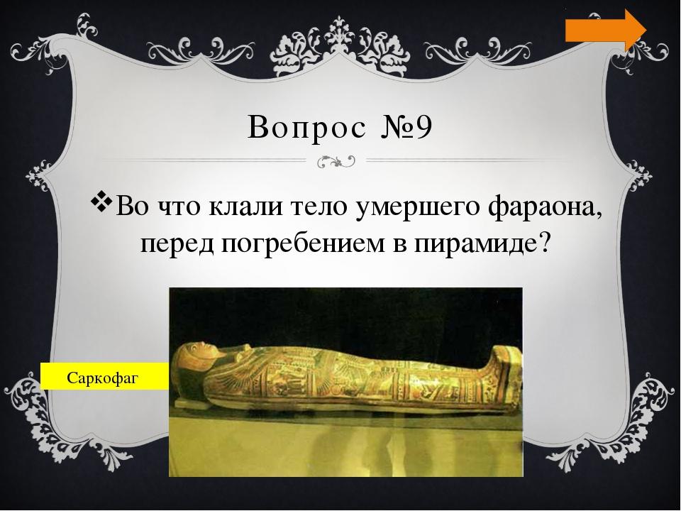 Вопрос №11 Перечислите богов, которые присутствовали на суде в Царстве мертвы...