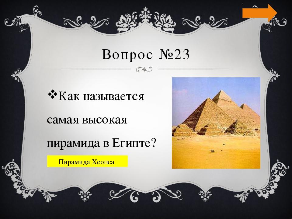 Вопрос №25 Что такое «миф»? сказание, передающее представления людей о мире,...