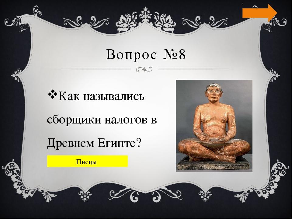 Вопрос № 10 Куда по представлениям древних египтян попадал человек после смер...