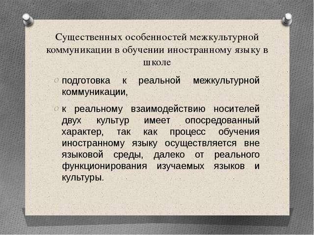 Существенных особенностей межкультурной коммуникации в обучении иностранному...