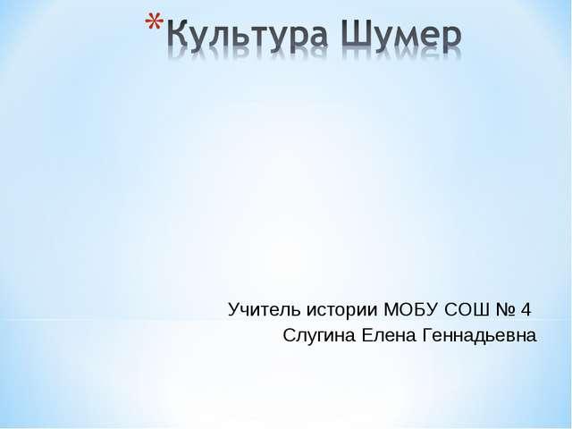 Учитель истории МОБУ СОШ № 4 Слугина Елена Геннадьевна
