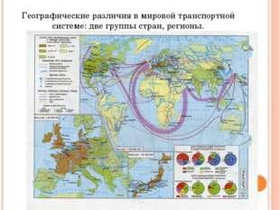 Географические различия в мировой транспортной системе: две группы стран, рег