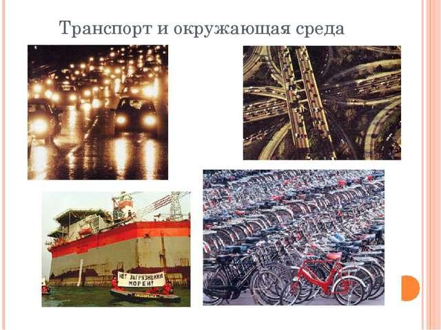 Транспорт и окружающая среда