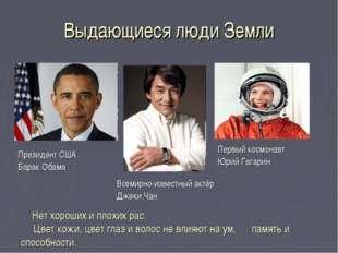 Выдающиеся люди Земли Президент США Барак Обама Всемирно-известный актёр Джек