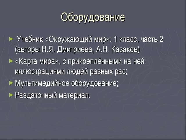 Оборудование Учебник «Окружающий мир». 1 класс, часть 2 (авторы Н.Я. Дмитриев...