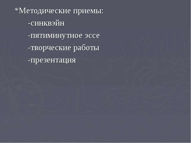 *Методические приемы: -синквэйн -пятиминутное эссе -творческие работы -п...
