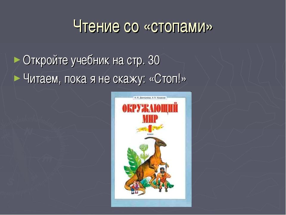 Чтение со «стопами» Откройте учебник на стр. 30 Читаем, пока я не скажу: «Сто...