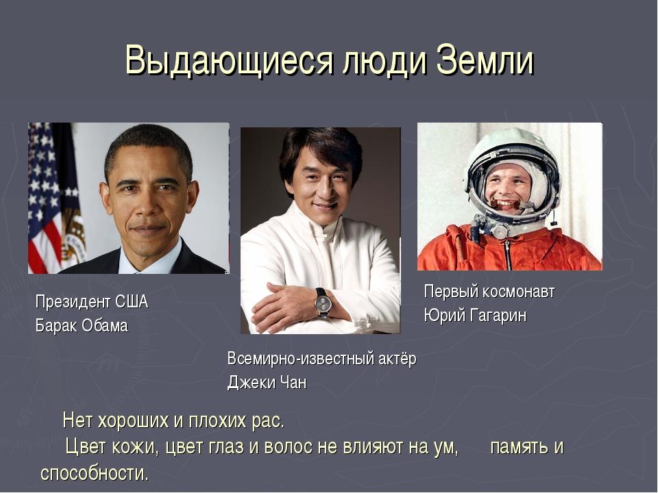 Выдающиеся люди Земли Президент США Барак Обама Всемирно-известный актёр Джек...