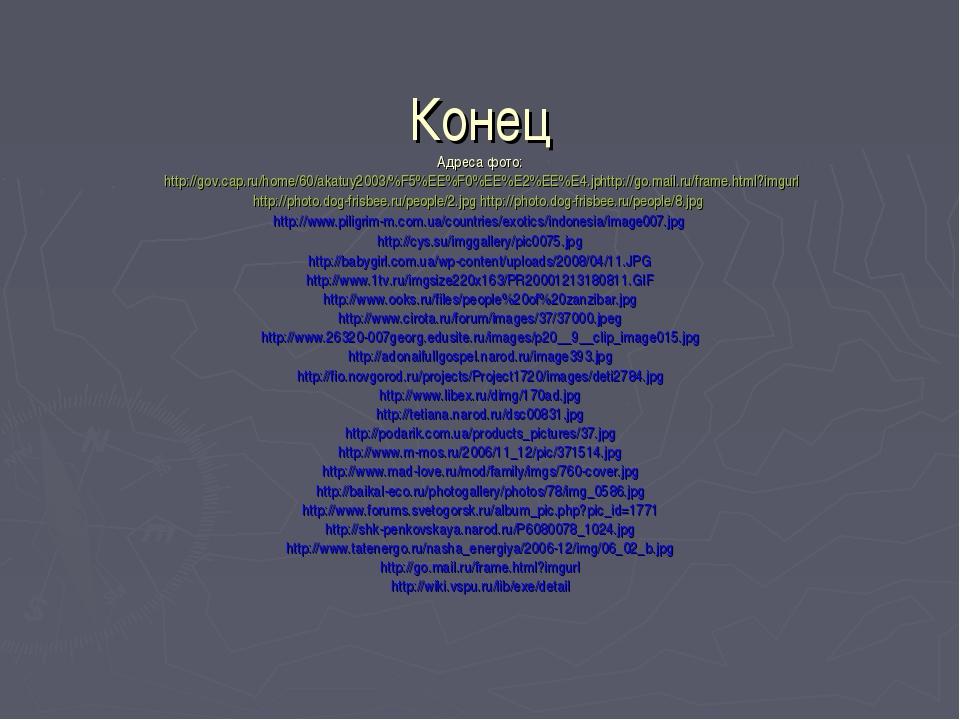 Конец Адреса фото: http://gov.cap.ru/home/60/akatuy2003/%F5%EE%F0%EE%E2%EE%E4...