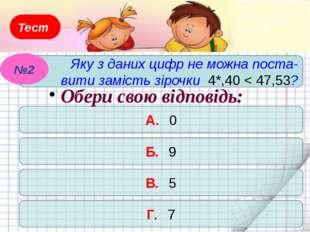 Тест Порівняйте дроби 5,489 і 5,403. Який знак треба поставити між дробами? А