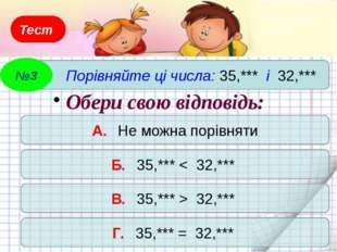 Тест Порівняйте дроби 5,489 і 8,103. Який знак треба поставити між дробами? А