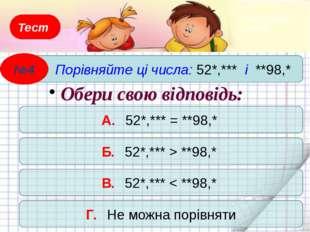 Тест Порівняйте ці числа: 35,*** і 32,*** А. Не можна порівняти Б. 35,*** < 3