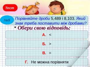 Тест Порівняйте ці числа: 52*,*** і **98,* А. 52*,*** = **98,* Б. 52*,*** > *