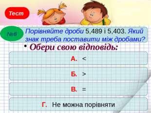 Тест А. 6,4дм > 64,2см Б. 265,8см < 2,663м В. 4,2ц > 416,5кг Г. 7,36ц < 0,8т