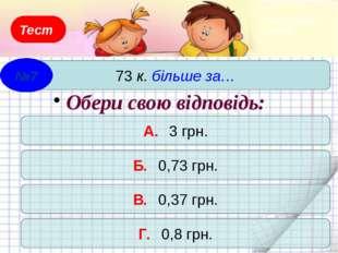 Тест Яка числова нерівність правильна? А. 121,35 > 122 Б. 0,1000 > 0,1 В. 0,2