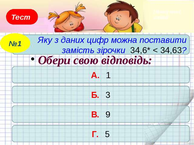 Тест Яку з даних цифр можна поставити замість зірочки 34,6* < 34,63? №1 А. 1...