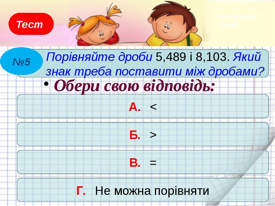 Тест Порівняйте ці числа: 52*,*** і **98,* А. 52*,*** = **98,* Б. 52*,*** > *...