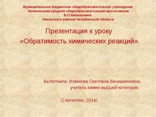 Муниципальное бюджетное общеобразовательное учреждение Кичигинская средняя об