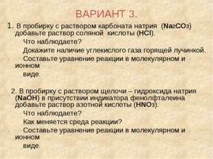 ВАРИАНТ 3. 1. В пробирку с раствором карбоната натрия (Na2CO3) добавьте раств
