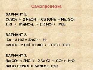 Самопроверка ВАРИАНТ 1. CuSO4 + 2 NaOH = Cu (OH)2 + Na2 SO4 2 KI + Pb(NO3)2 =