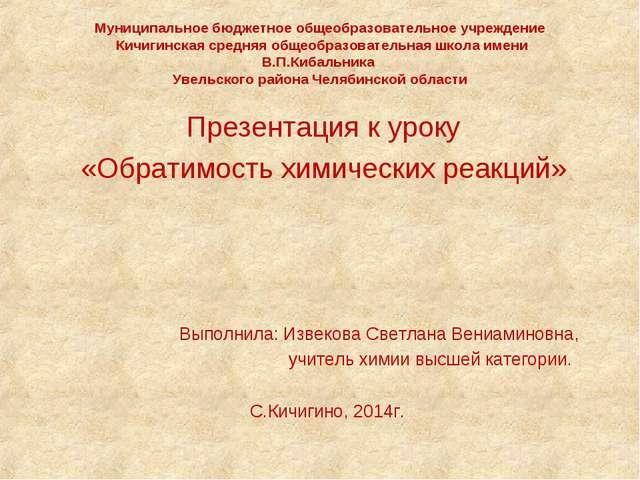 Муниципальное бюджетное общеобразовательное учреждение Кичигинская средняя об...