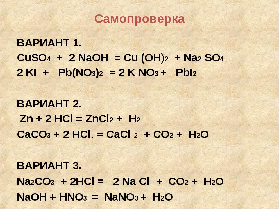 Самопроверка ВАРИАНТ 1. CuSO4 + 2 NaOH = Cu (OH)2 + Na2 SO4 2 KI + Pb(NO3)2 =...