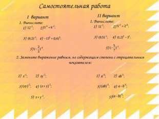Самостоятельная работа I вариант 1. Вычислите: 1) 2) 3) 4) 5) II вариант 1. В