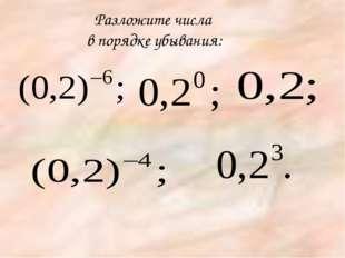 Разложите числа в порядке убывания: