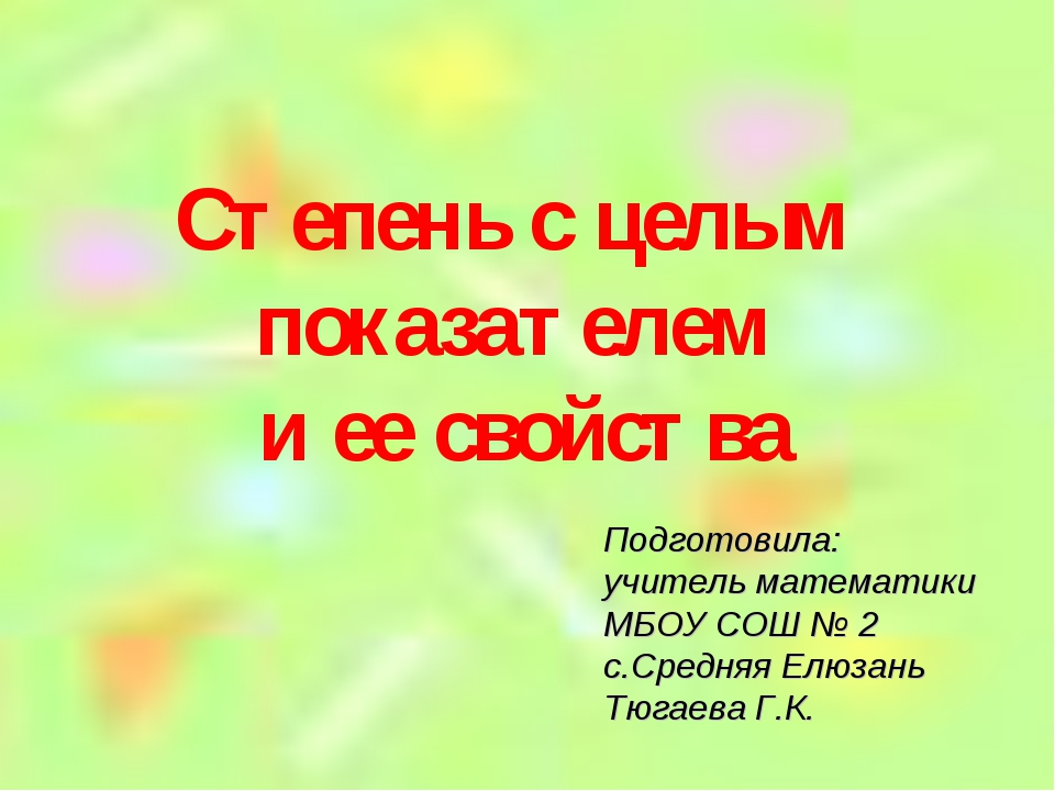 Подготовила: учитель математики МБОУ СОШ № 2 с.Средняя Елюзань Тюгаева Г.К. С...