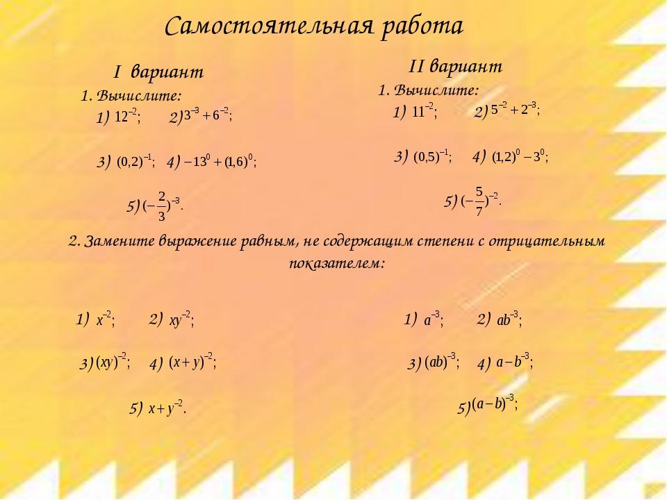 Самостоятельная работа I вариант 1. Вычислите: 1) 2) 3) 4) 5) II вариант 1. В...
