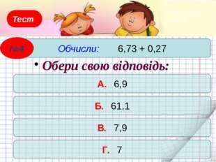 Тест Знайди суму: 0,02 + 0,48 А. 0,05 Б. 0,5 В. 0,68 Г. 0,482 Обери свою відп