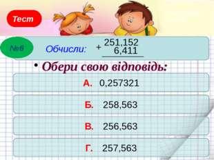 Тест Обчисли: 7,34 + 17,97 – 4,34 А. 30,97 Б. 20,97 В. 21,29 Г. 21,65 Обери с