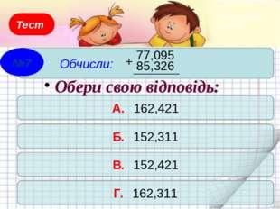 Тест Обчисли: А. 2,63 Б. 2,063 В. 21,63 Г. 20,63 Обери свою відповідь: №8 Нас