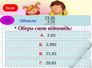 Тест Обчисли: А. 295,73 Б. 305,73 В. 305,33 Г. 294,73 Обери свою відповідь: 5