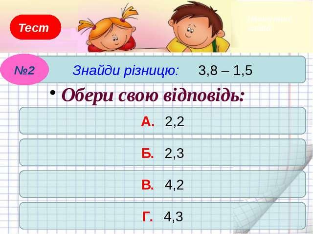 Тест Обчисли: А. 0,257321 Б. 258,563 В. 256,563 Г. 257,563 Обери свою відпові...