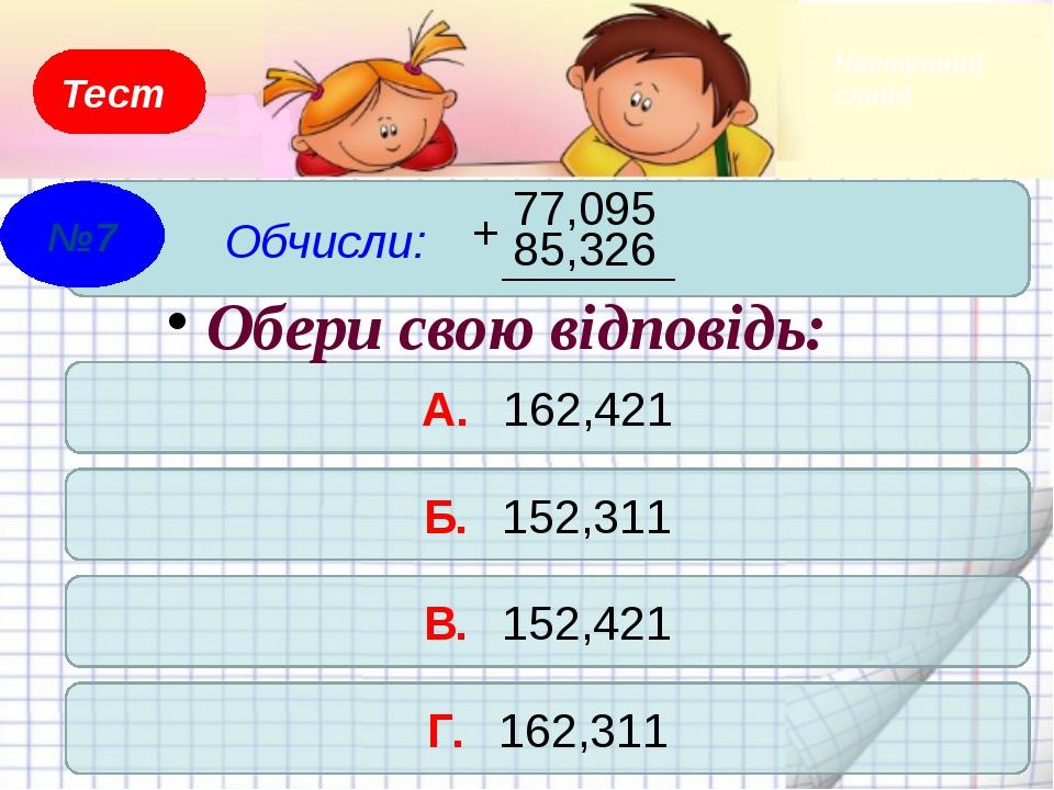 Тест Обчисли: А. 2,63 Б. 2,063 В. 21,63 Г. 20,63 Обери свою відповідь: №8 Нас...
