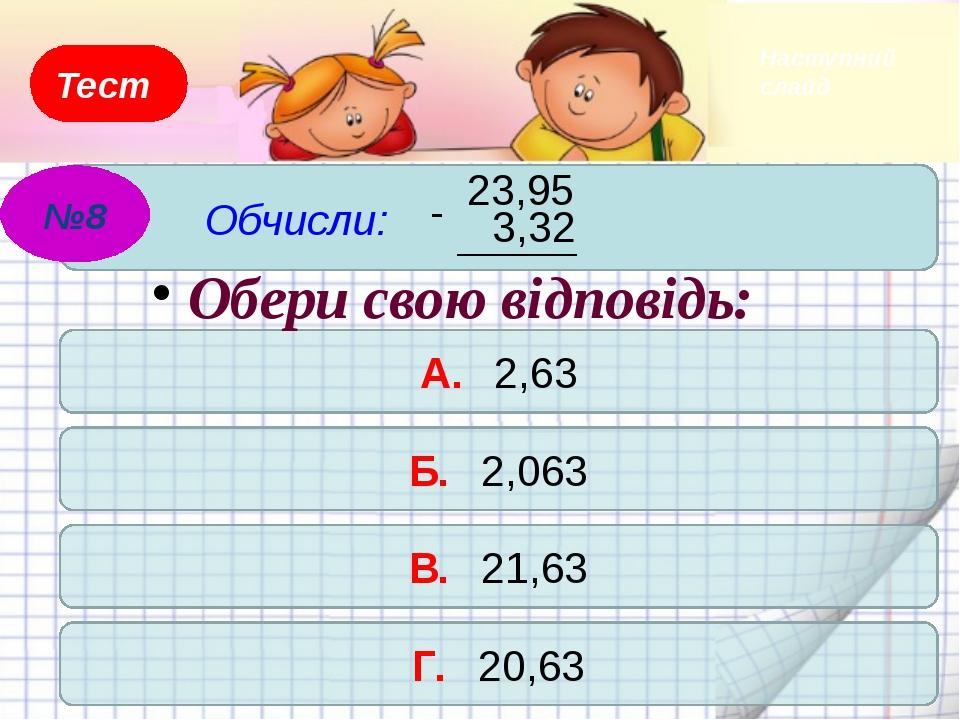Тест Обчисли: А. 295,73 Б. 305,73 В. 305,33 Г. 294,73 Обери свою відповідь: 5...