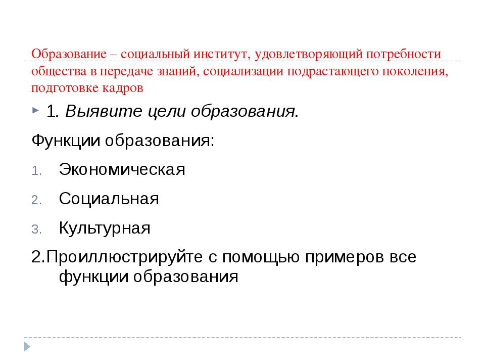 Образование – социальный институт, удовлетворяющий потребности общества в пер...